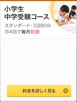 小学生・中学受験コース