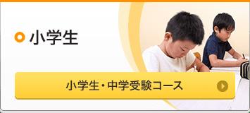 小学生・中学生受験コース