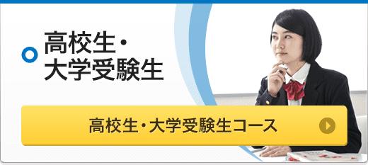 高校生・大学受験生コース