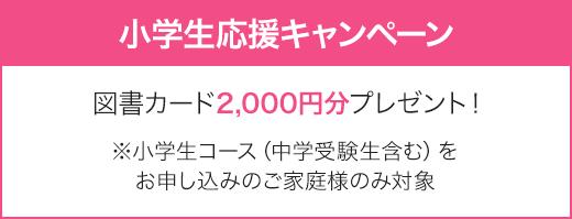 小学生応援キャンペーン、図書カード2,000円分プレゼント!