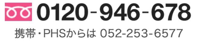 0120-946-678